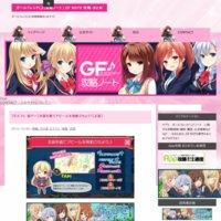 ガールフレンド(♪)攻略ノート | GF NOTE 攻略・まとめ